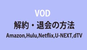 VOD解約・退会の方法 Amazon Hulu Netflix U-NEXT dTV
