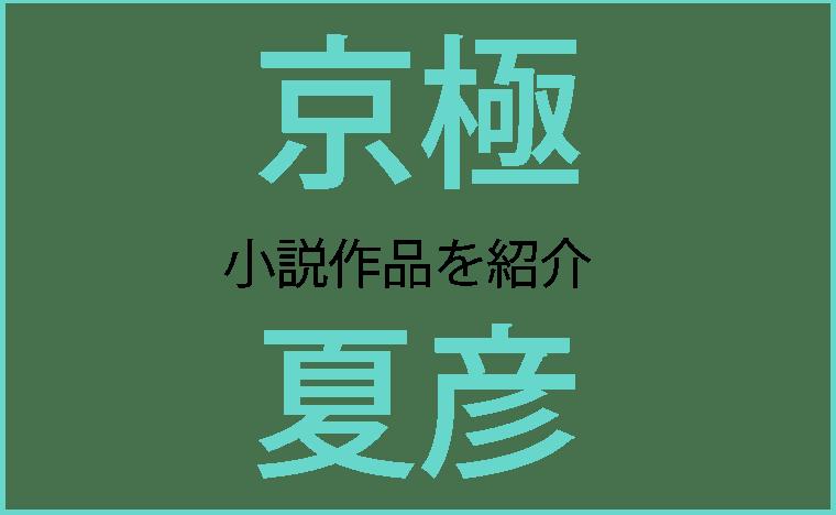 [小説レビュー]京極夏彦/西巷説百物語 数えずの井戸 百器徒然袋 風 前巷説百物語