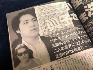秋篠宮さまはご存知なかった? 小室圭さん発表文書の真相