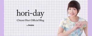 非公開: [癌]堀ちえみさん食道がん手術の経過と心境をブログ「hori-day」に綴る
