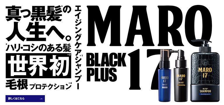 Maro17-Black-Plus