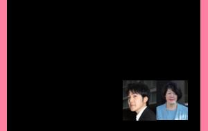 小室圭さん、父と祖父も祖母まで自殺! 死後すぐに遺産交渉の佳代さん