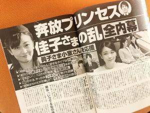 週刊誌報道にみる、佳子さま6つの問題点