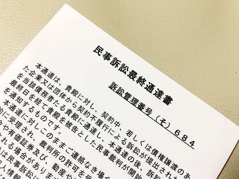 訴訟通知センターから『民事訴訟最終通知書』詐欺、対処法は? | 雑記王