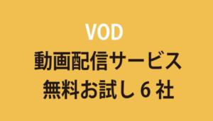 VOD動画配信サービス 主要6社 無料お試し