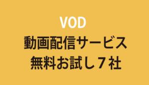 VOD動画配信サービス主要7社 U-NEXT,Hulu,dTV,Netflix,Amazon,FOD,Tsutaya