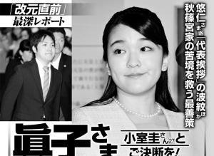 非公開: 「眞子さま『ご結婚なさいませ』」と『女性セブン』が小室圭さんとの結婚を後押し