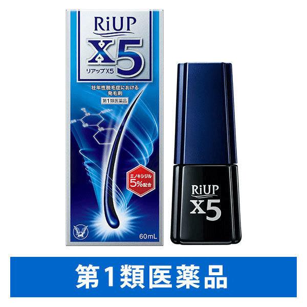 RiupX5