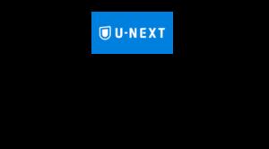 ユーネクスト[U-NEXT]動画、電子書籍、国内最大級コンテンツ配信!