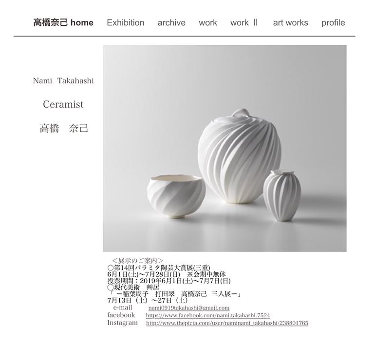 高橋奈己さんのホームページ