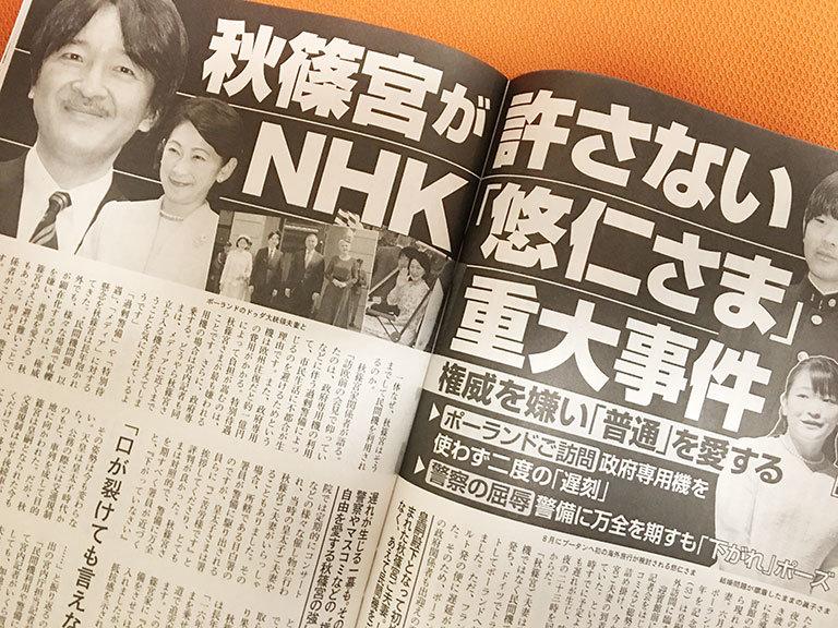 週刊文春7月11日号