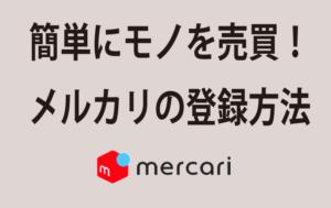 Mercariメルカリ会員登録の方法