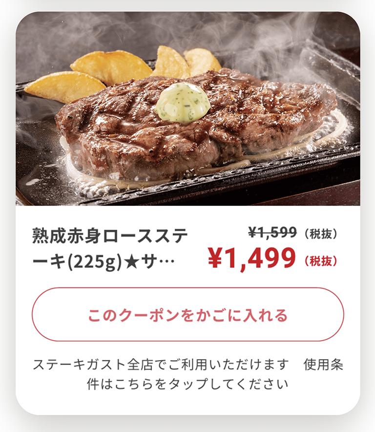 赤身ステーキ