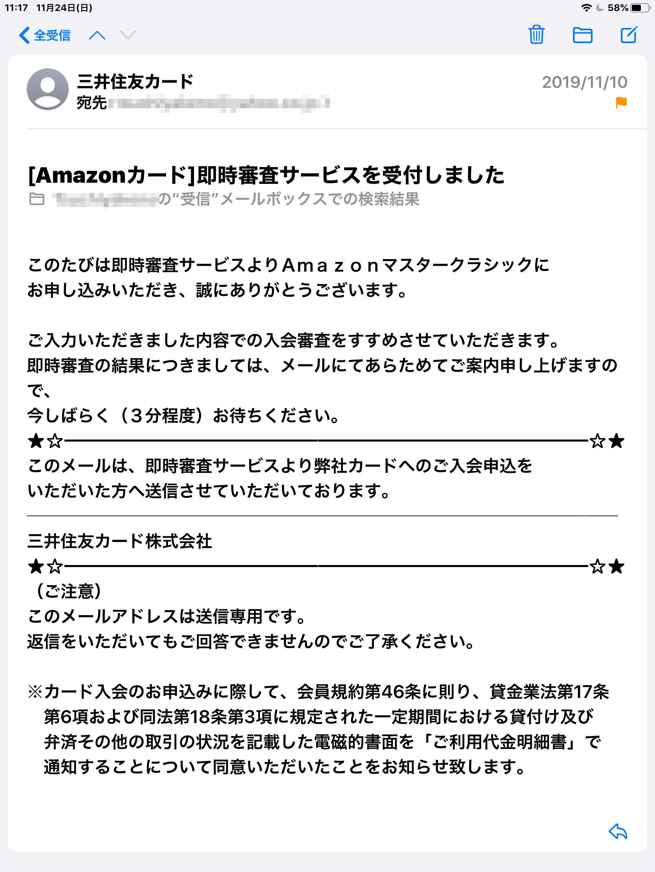 三井住友カードからのメール