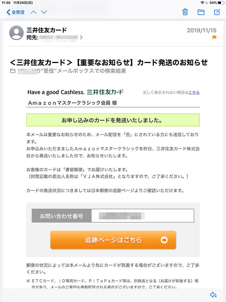 カード発送メール