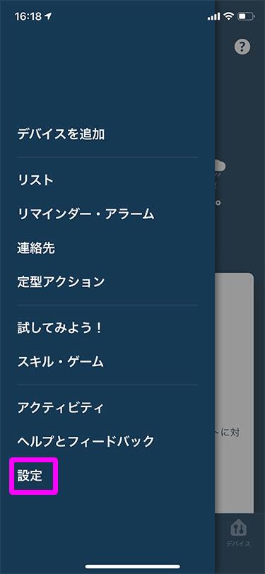 echo設定02