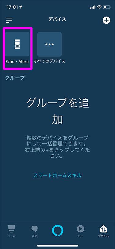 デバイス選択02