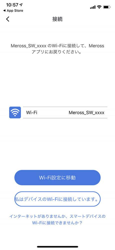 meross-apri-009