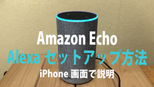Amazon Echo Alexa(エコーアレクサ)設定・使い方