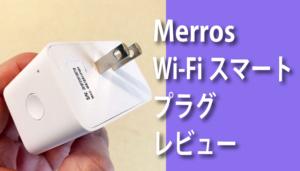MerossのWi-Fiスマートプラグの感想・レビューと使い方・繋ぎ方