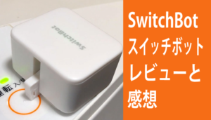 SwitchBot(スイッチボット)レビュー、物理ロボット使い方