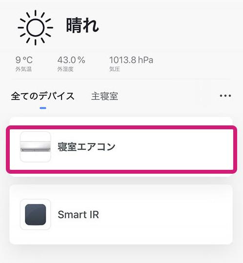 温度設定01