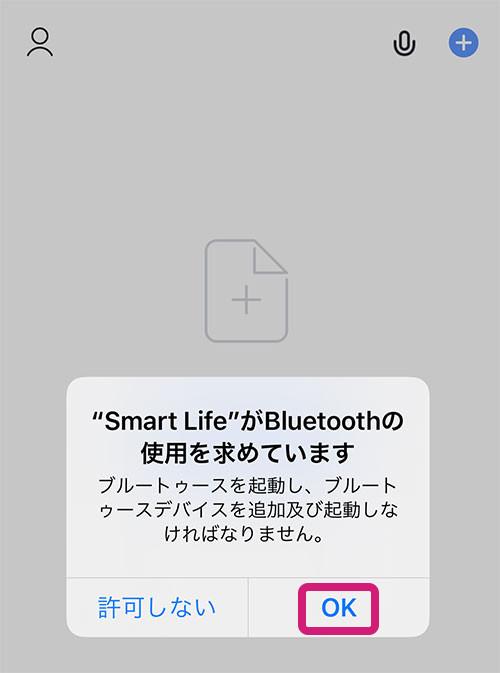 sir-bluetooth