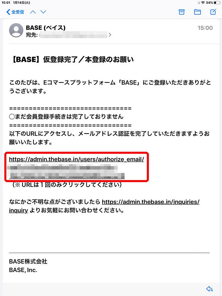 base003-mail