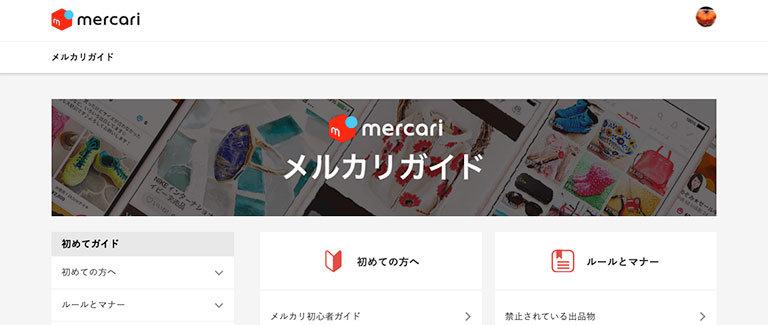 mercari-guide-pc