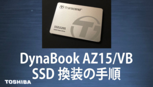 DynaBook AZ15/VBのHDDからSSDへの換装の手順