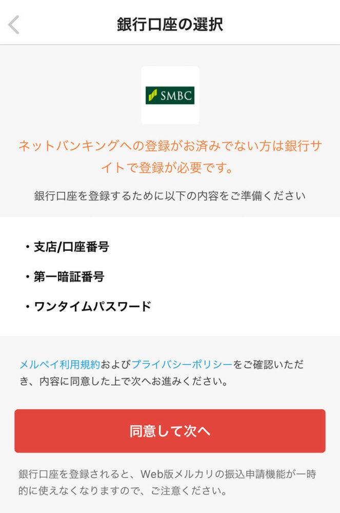 メルペイー三井銀行