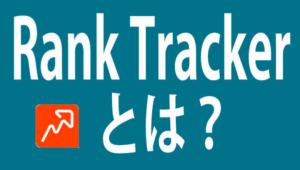 検索順位を上げるチェックツールRank Trackerとは?価格は?