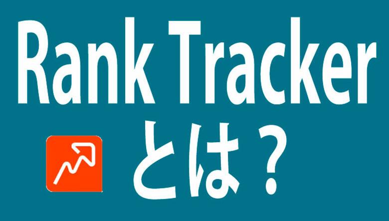 検索順位を上げるチェックツールRank Trackerとは?価格は?  | 雑記王