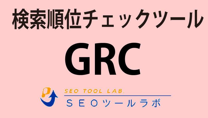 検索順位を上げるチェックツールGRCとは?使い方や価格は? | 雑記王