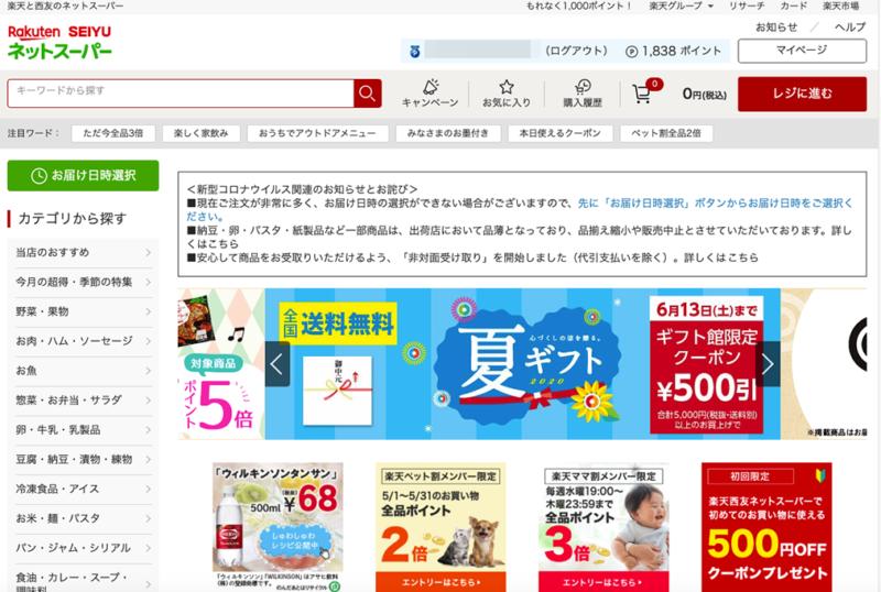 楽天西友ネットスーパーのトップページ