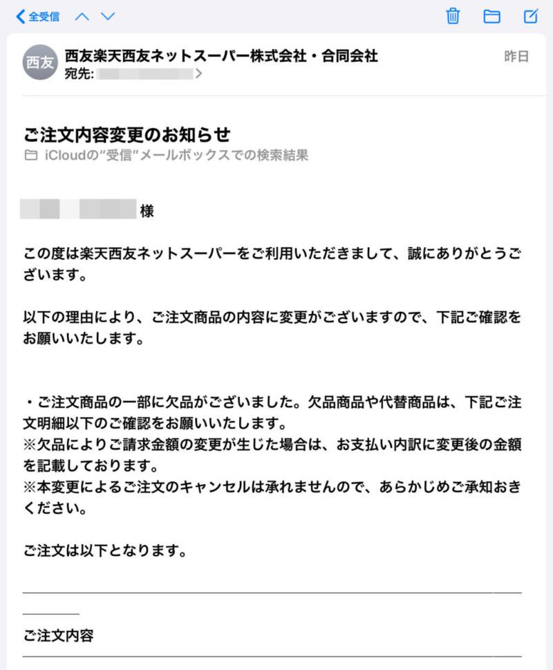 西友変更メール