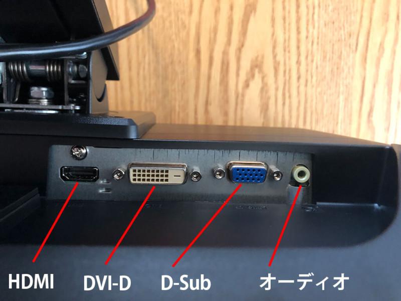 モニター左下にある接続端子