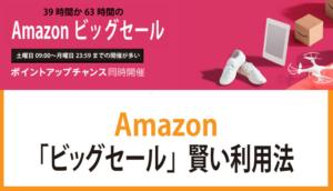 Amazonの「ビッグセール」得する賢い利用法