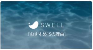 WPテーマ SWELL おすすめ理由とメリット&デメリット、JIN乗り換え