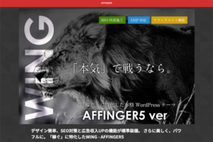 [WPテーマ厳選4]AFFINGER, JIN, SWELL, THE THOR 比較