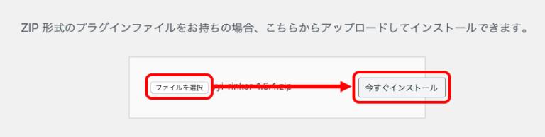 install-red.jpg