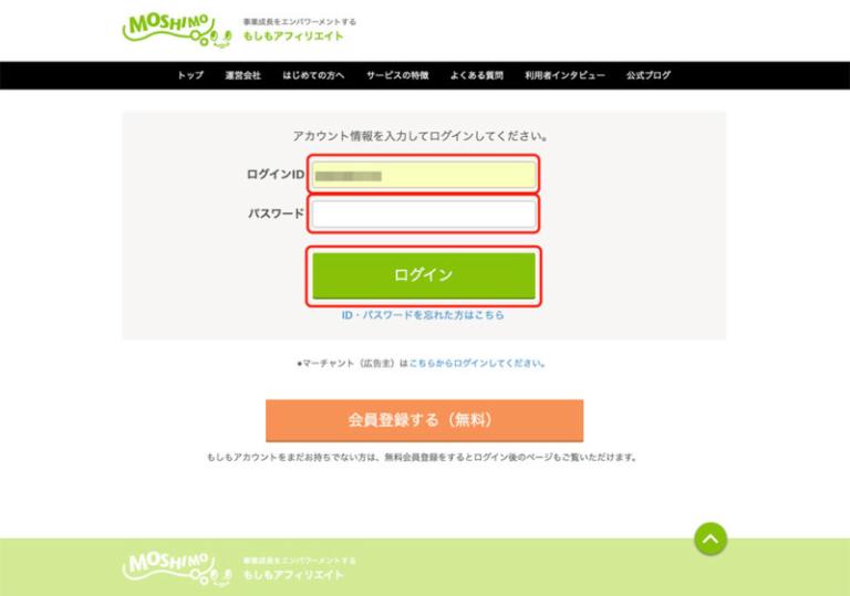 moshimo-login.jpg