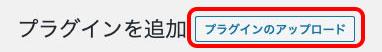 plugiin-tsuika.jpg