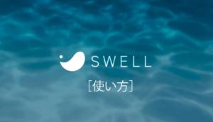 WPテーマ「SWELL」ブロックエディタ主な機能の使い方