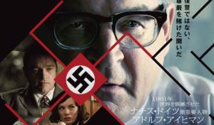 ドイツ映画『アイヒマンを追え! ナチスがもっとも畏れた男』あらすじ、キャスト、ネタバレ、感想