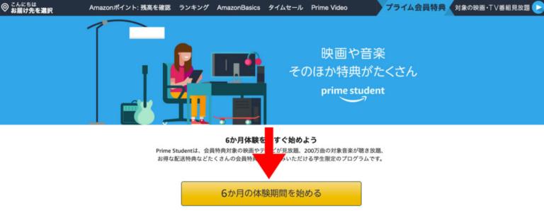 amazon-prime003.jpg